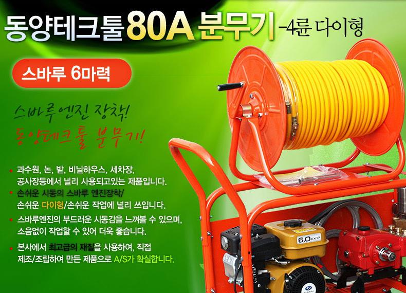 동양테크툴분무기