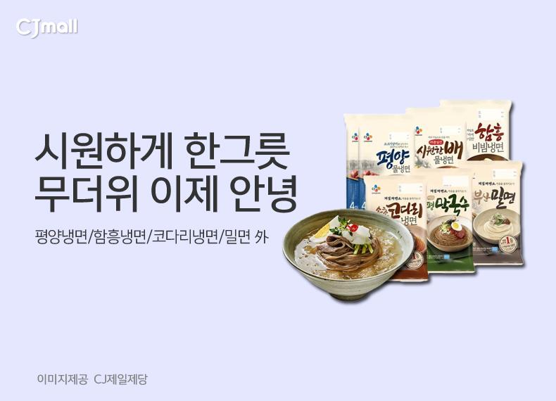 무더위 시원한음식+생활용품