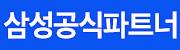 삼성공식파트너(다..