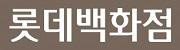 롯데백화점1관
