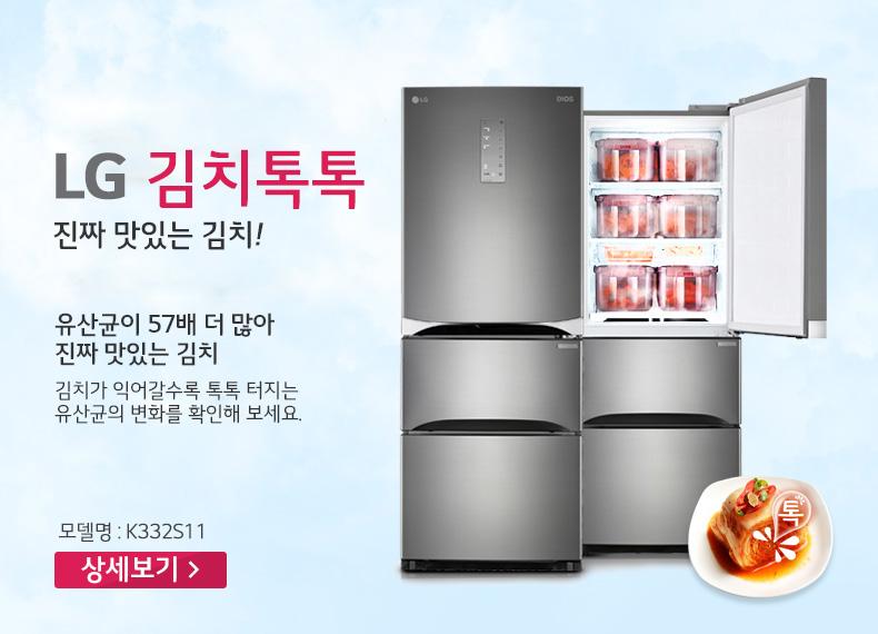 LG 김치냉장고