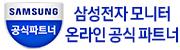 삼성모니터공식파트..