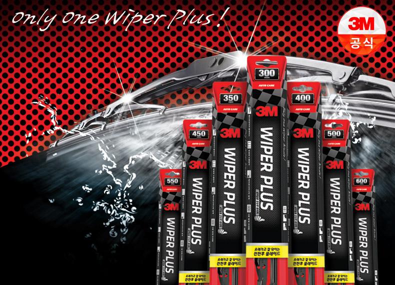 3M 플러스 와이퍼