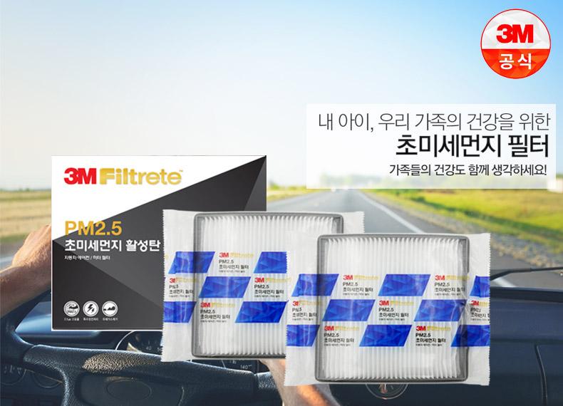 3M PM2.5미세먼지필터