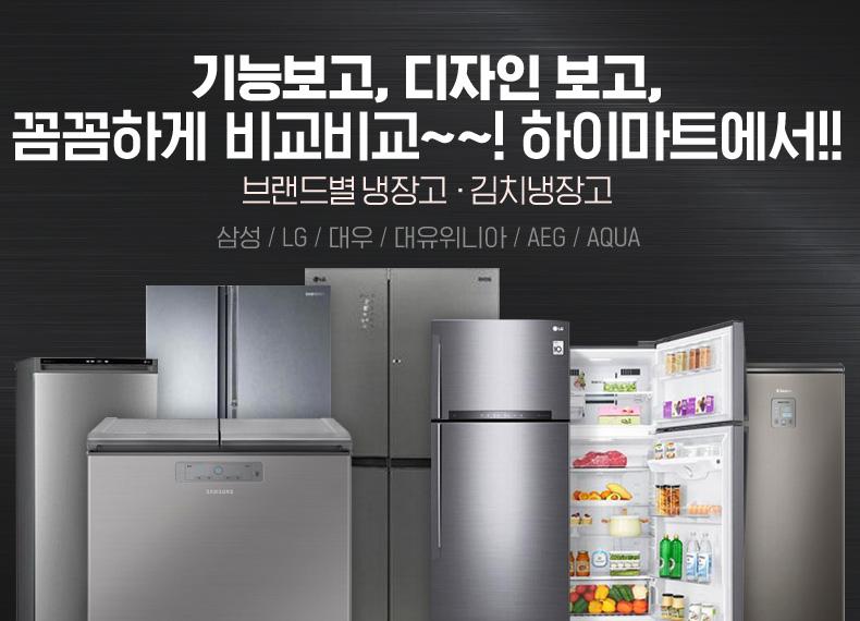 냉장고/김치냉장고