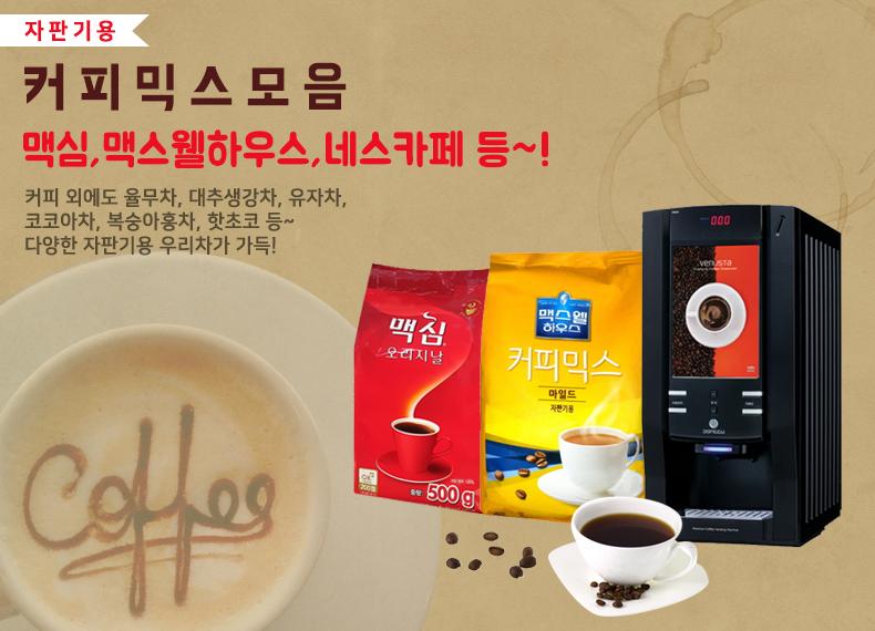 커피믹스 모음