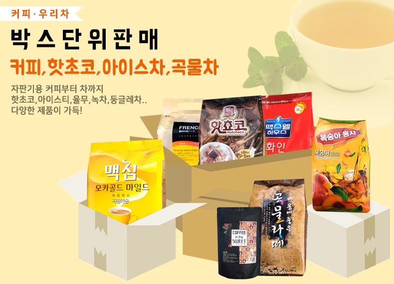 커피믹스박스판매