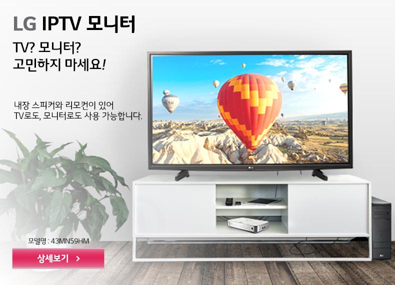 43인치 IPTV 모니터