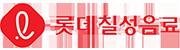 롯데칠성스마일배송..