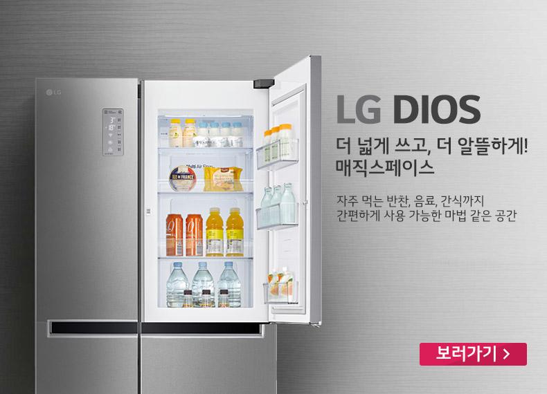 DIOS 냉장고