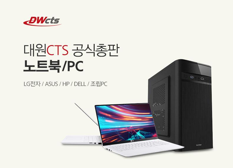 노트북 / PC