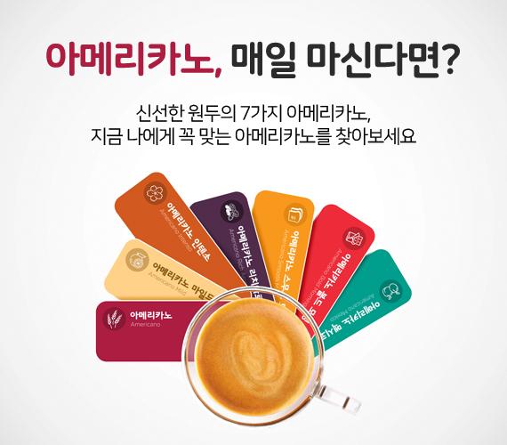 좋은 커피 좋은 가격