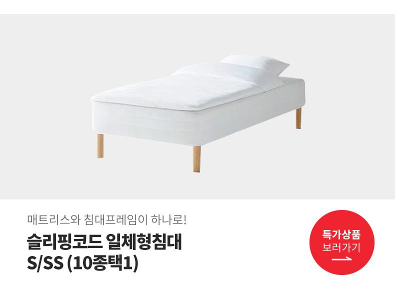 일체형 침대 특가!