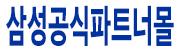 삼성공식파트너몰