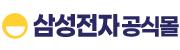 삼성전자공식몰