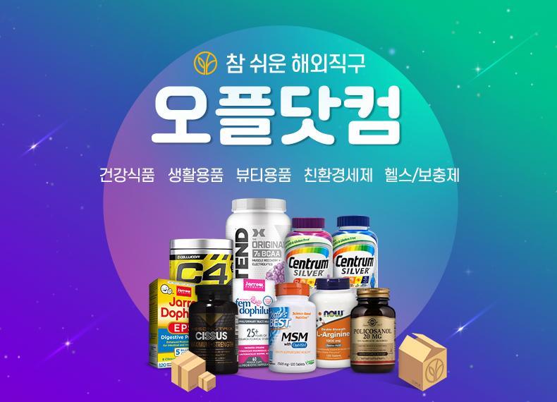 해외직구는 오플닷컴!