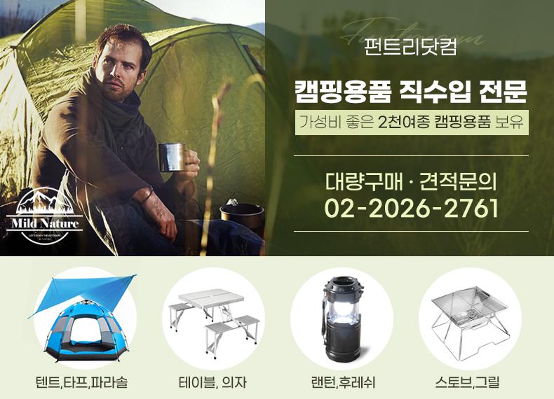 캠핑용품 한번에 준비 끝!